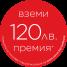 Canon Премия  120лв.