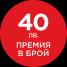 Canon Премия в брой 40лв.
