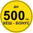 Nikon Winter Cash Back до 500лв.