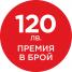 Canon Премия в брой 120лв.