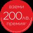 Canon Премия  200лв.