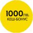 1000лв. КЕШ-БОНУС