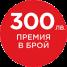 Canon Премия в брой 300лв.