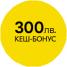 300лв. КЕШ-БОНУС