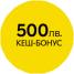 500лв. КЕШ-БОНУС