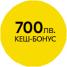 700лв. КЕШ-БОНУС