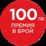 Canon Премия в брой 100лв.