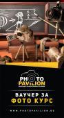 Ваучер за Фото курс начинаещи