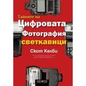Книга Тайните на цифровата фотография - част 6: Светкавици