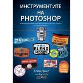 Книга Инструментите на Photoshop