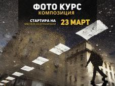 Фото курс Композиция