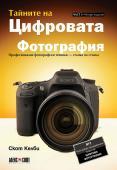 Книга Тайните на цифровата фотография - част 1: Професионални фотографски техники - стъпка по стъпка