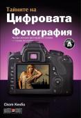 Книга Тайните на цифровата фотография - част 4: Професионални фотографски техники - стъпка по стъпка