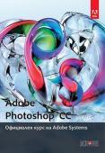 Книга Adobe Photoshop CC: Официален курс на Adobe Systems