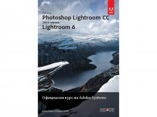 Книга Adobe Photoshop Lightroom CC (release 2015): Lightroom 6 Официален курс на Adobe Systems
